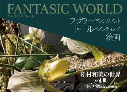 FANTASIC WORLD vol.3